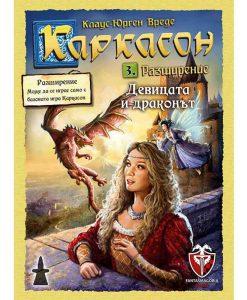 Каркасон 03 - Девицата и Драконът