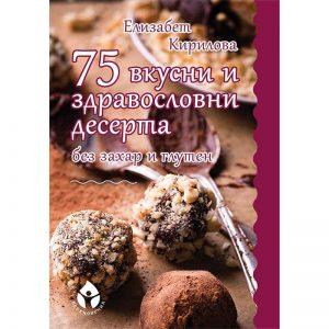 75 вкусни и здравословни десерта без захар и глутен