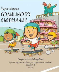 Годишното състезание (Градът на скейтбордовете книжка 5)
