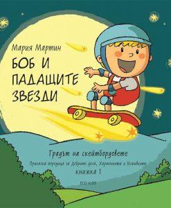 Боб и падащите звезди (Градът на скейтбордовете книжка 1)
