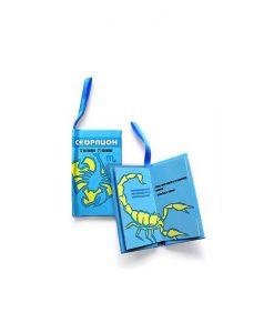 Малка книжка Скорпион