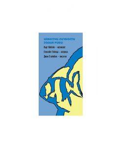 Малка книжка Риби