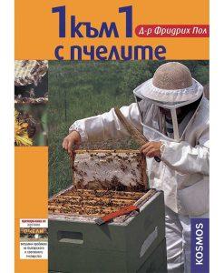 1 към 1 с пчелите
