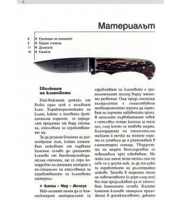 Книга за ножовете