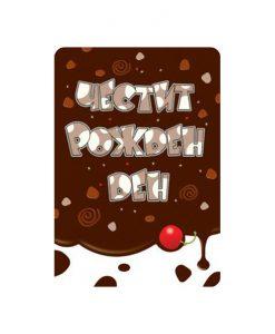 Картичка в плик Шоколад