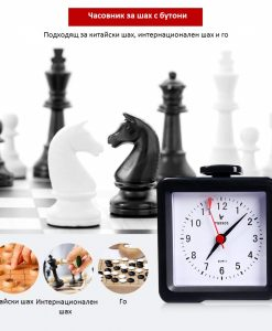 Часовник за шах с бутони